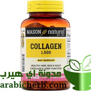 الكولاجين هو بروتين موجود بأجسامنا بمعدلات كبيرة وهو مسؤول عن عدة وظائف بوجه عام في جسم الإنسان منها تغيير وإصلاح الأنسجة ونمو Collagen Healthy Hair Healthy