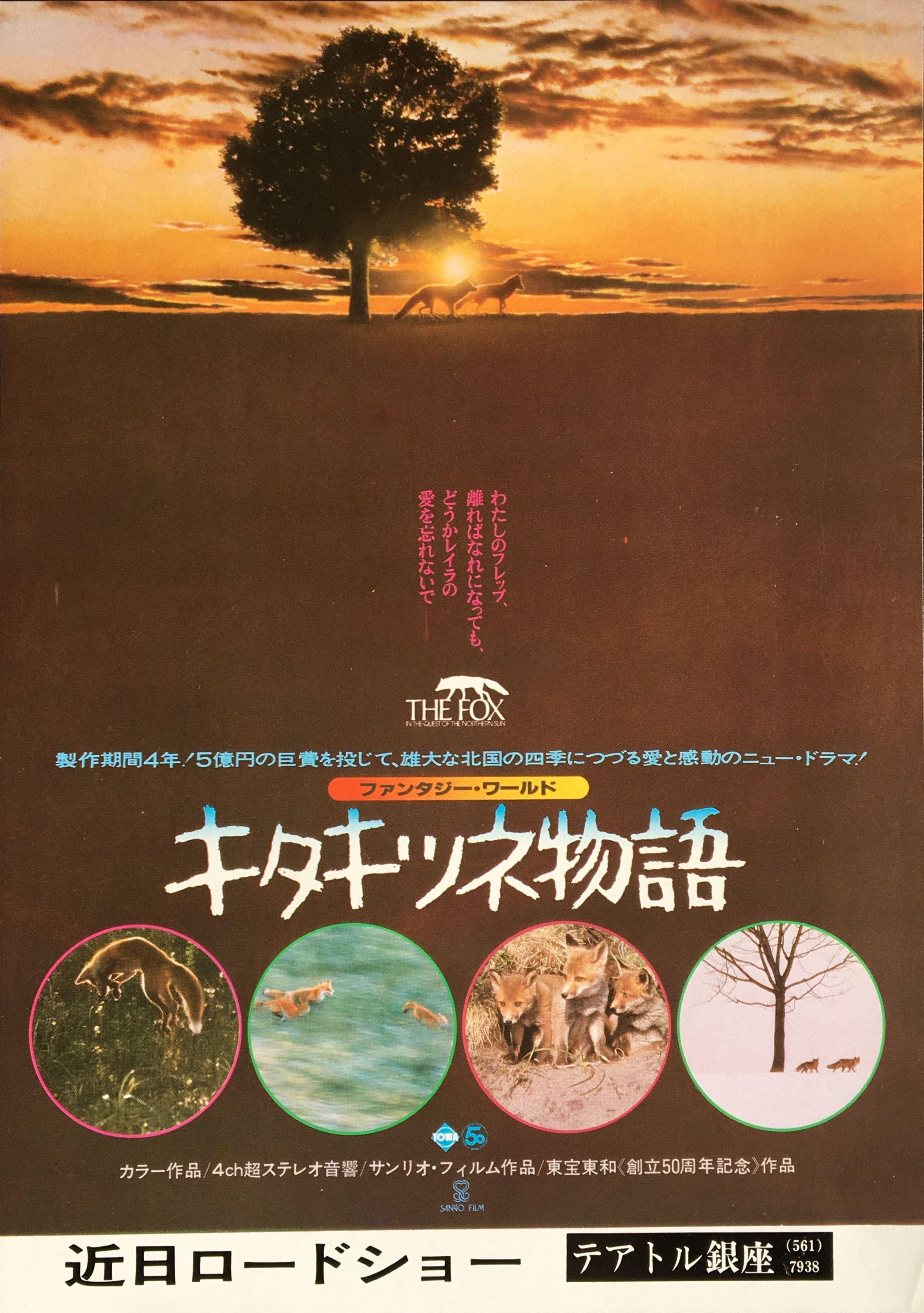 日本独自の文化 Souvenir Programs 販売 映画チラシ Movie Pamphlet 先着順 入札価格 でお譲りします 希望金額を記載して下さい Souvenir Program 映画チラシ 2020 映画 ポスター 映画 チラシ