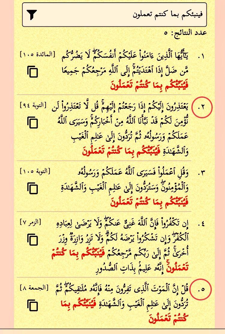 فينبئكم بما كنتم تعملون خمس مرات في القرآن مرتان في التوبة Holy Quran Quran Islam