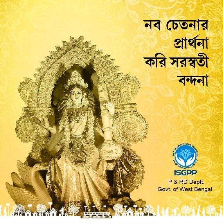 Short essay on Durga Puja