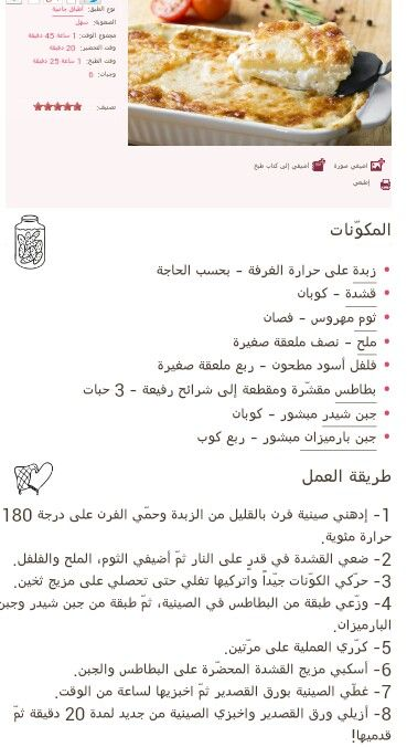صينية بطاطا بالفرن Food Cooking Arabic Food
