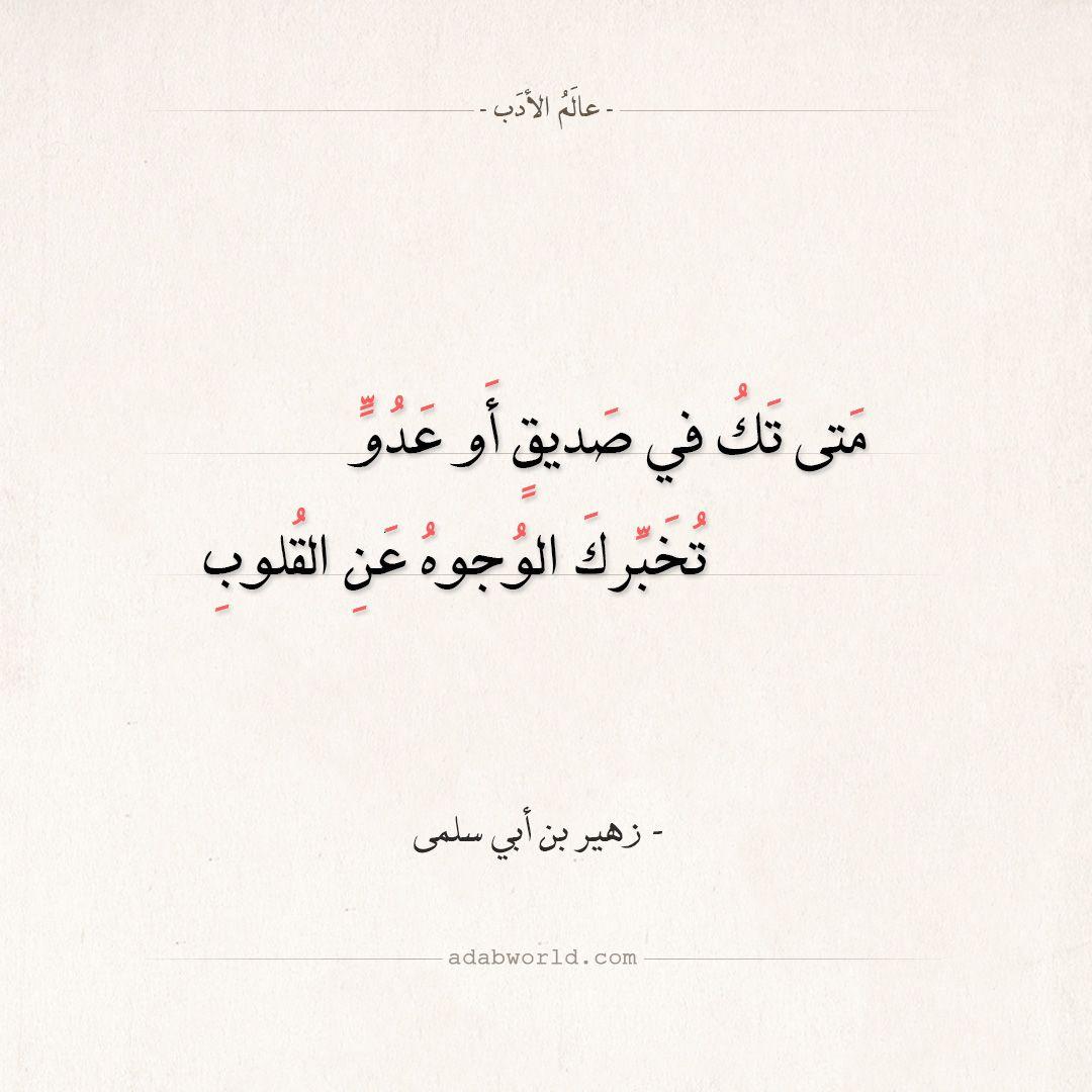 شعر زهير بن أبي سلمى متى تك في صديق أو عدو عالم الأدب Words Quotes Wisdom Quotes Quotations