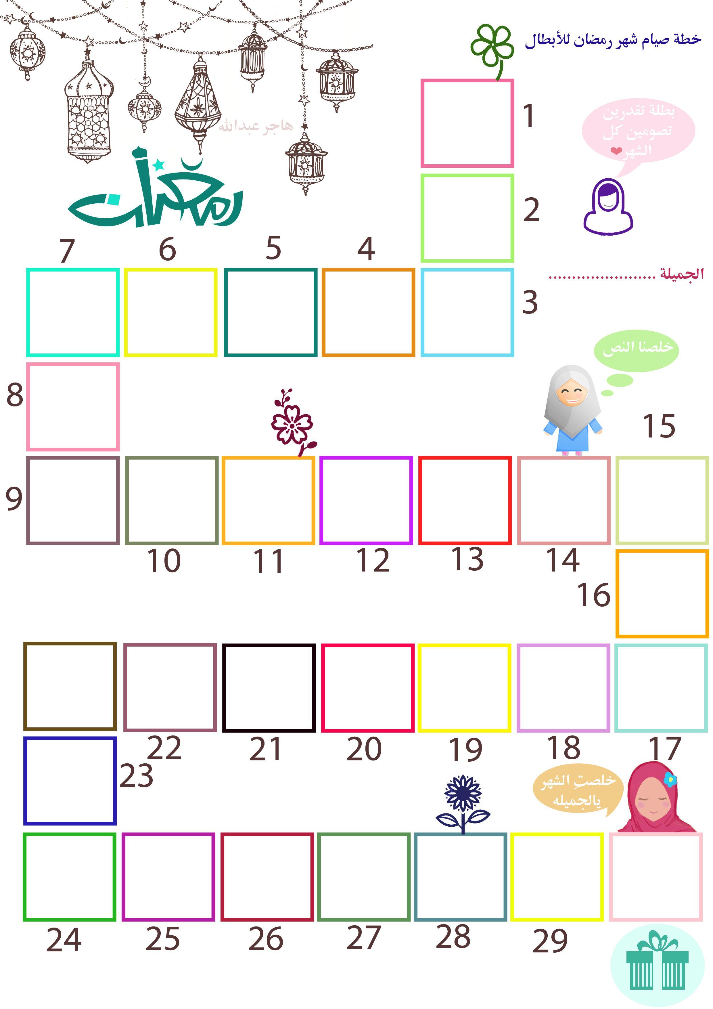 خطة تحفيزيه للاطفال لصيام شهر رمضان المبارك Ramadan Activities Ramadan Cards Ramadan Crafts