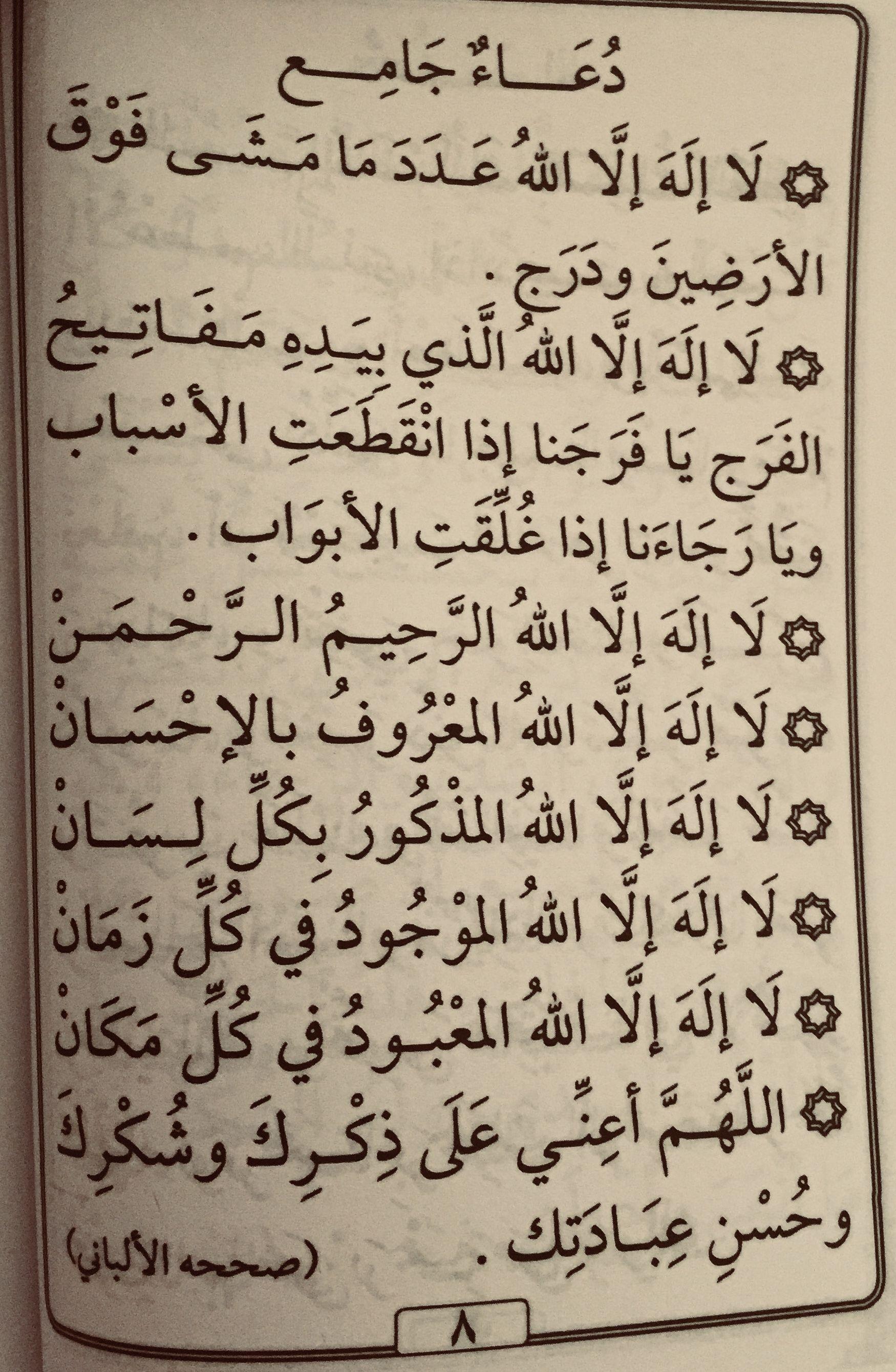 دعاء جامع دعاء مستجاب الله محمد رسول الله Duaa Islam Islam Beliefs Islam Facts
