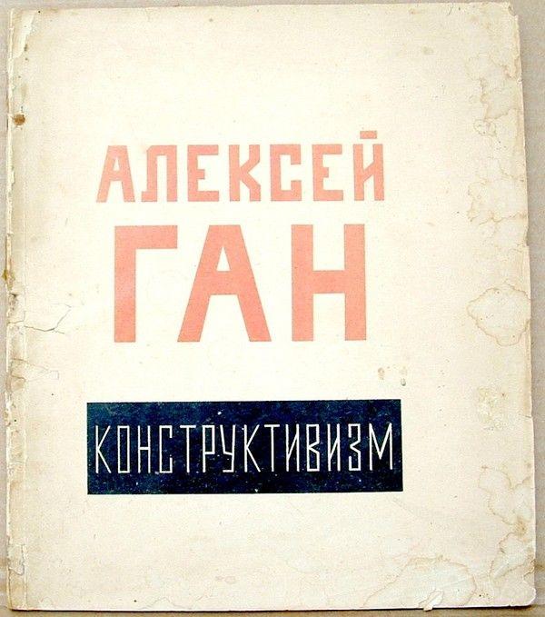 1922, Aleksei Gan - Constructivism pamflet History of Art - copy the blueprint book max levchin