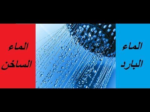 ماهي فوائد الاستحمام بالماء البارد والساخن في نفس الوقت