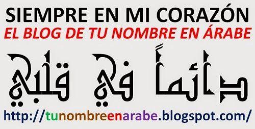 Frasesamor Frases De Amor En Arabe Traducidas Al Espanol