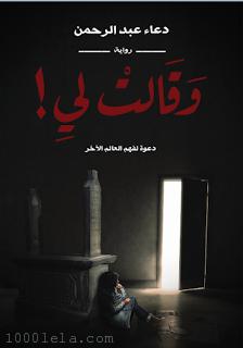تحميل تحميل رواية وقالت لي Pdf دعاء عبدالرحمن Pdf Https Www 1000lela Com D8 Aa D8 Ad D9 85 D9 Fiction Books Worth Reading Arabic Books Top Books To Read