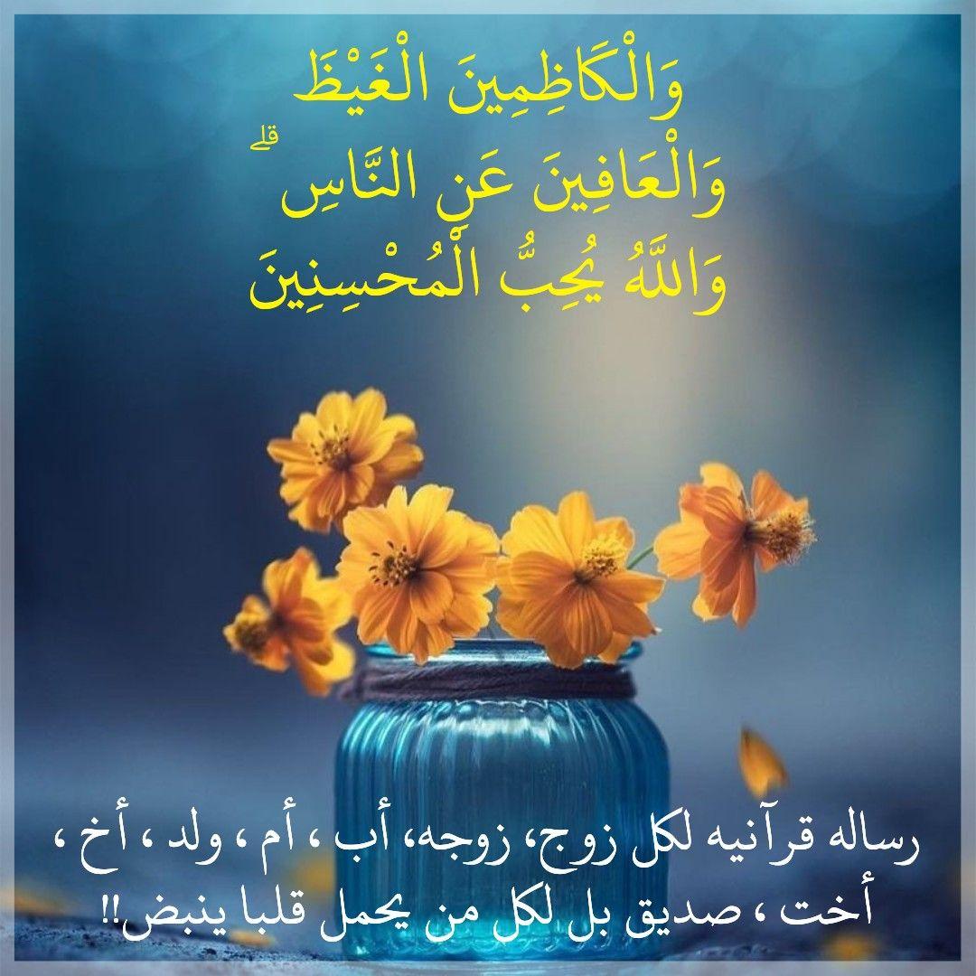 آية والكاظمين الغيظ والعافين 5