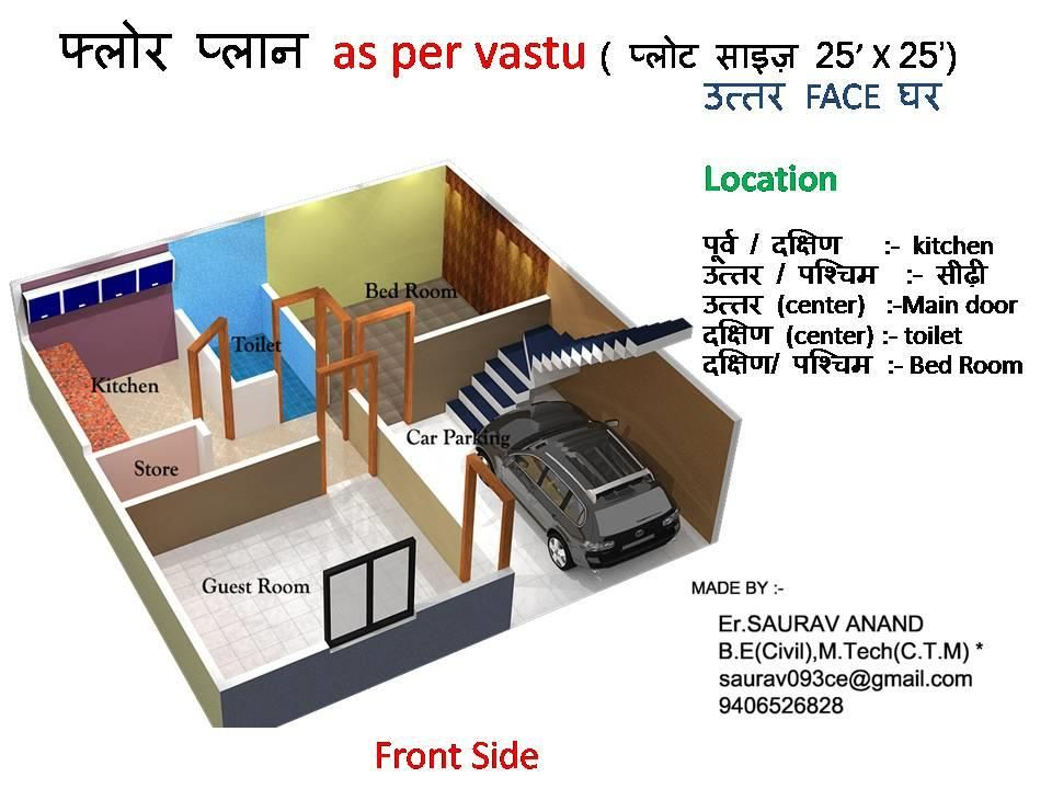 House Plan For 25 Feet By 25 F Smart House Plans My House