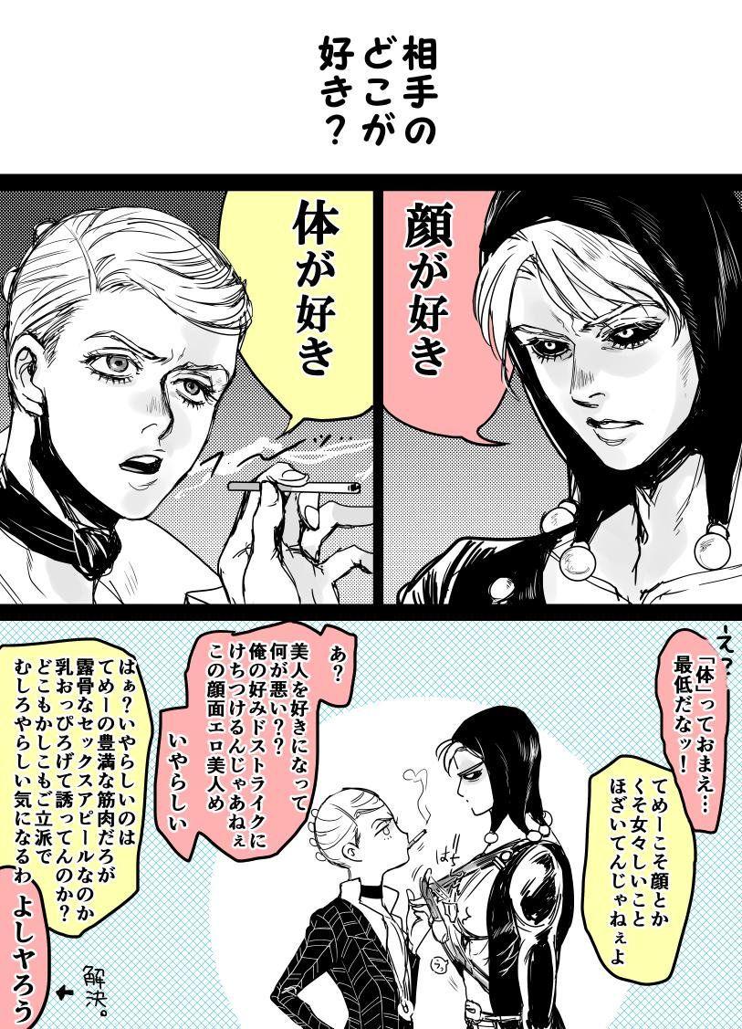 m子 satoosm さんの漫画 208作目 ツイコミ 仮 漫画 ジョジョ イラスト ジョジョ 5部