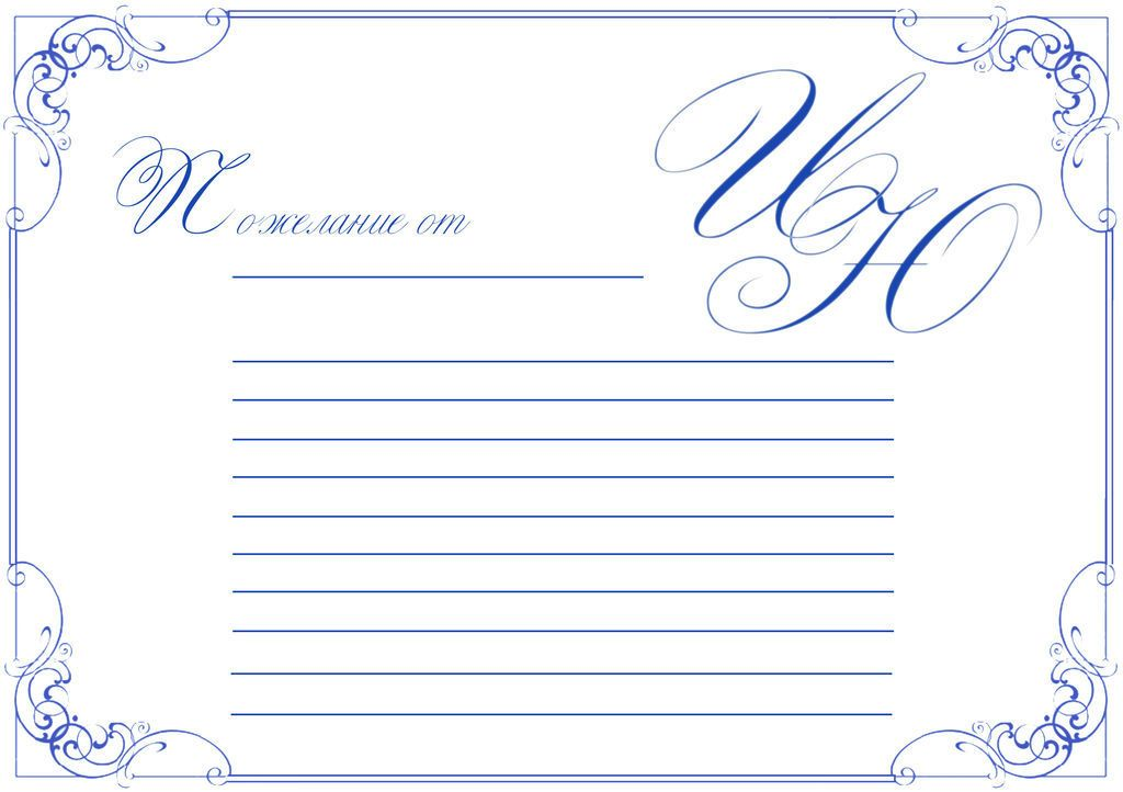 осталось странички для книги пожеланий на свадьбу сайте