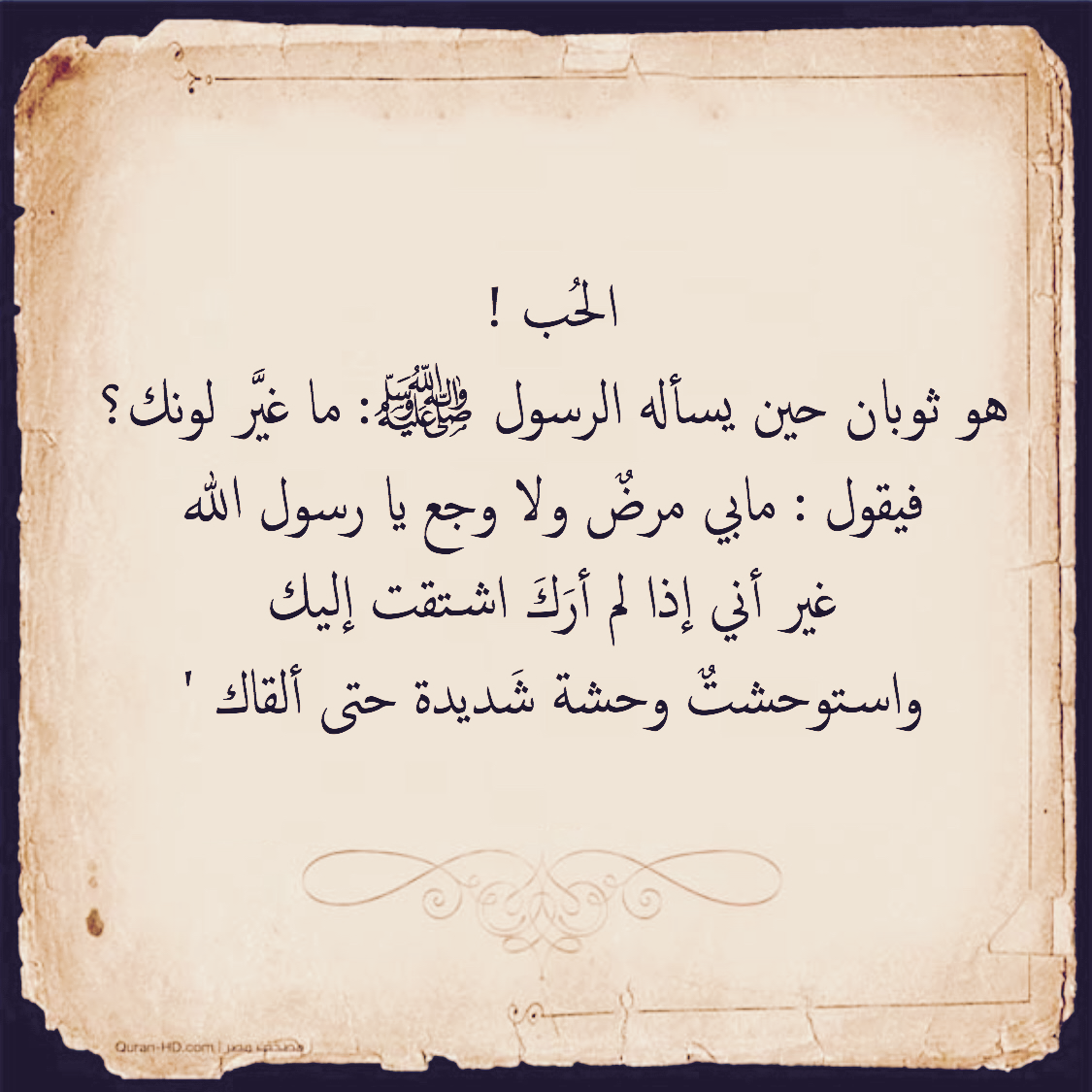 Pin By حمد البلوشي On إسلامية Quotes Arabic Quotes Arabic Calligraphy