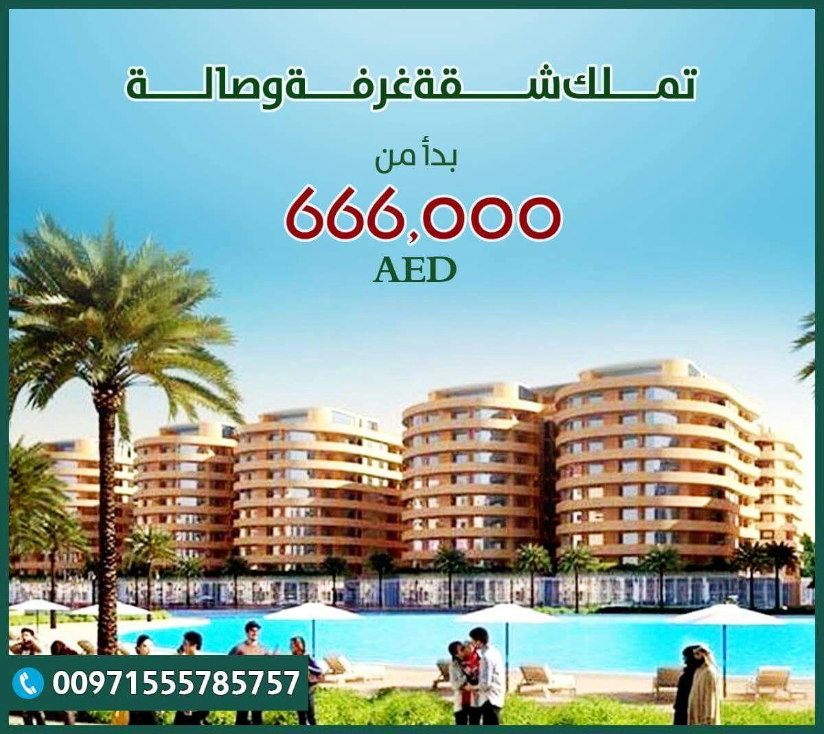 احصل على افضل عقارات دبي بارخص الأسعار وعيش معنى الرفاهية باقل الأسعار Dubai Weather Screenshot Weather