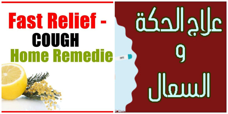 Cough Home Remedies علاج الكحه او السعال الجاف او مع البلغم Cough Remedies Home Remedy For Cough Natural Cough Remedies