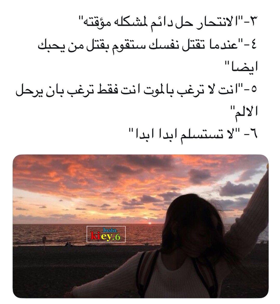 رسائل من اشخاص يرغبوا في الانتحار 2 Cool Words Love Words Photo Quotes