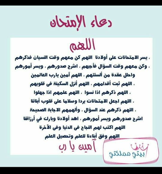 دعاء الاختبارات Islamic Calligraphy Iphone Background Arabic Calligraphy