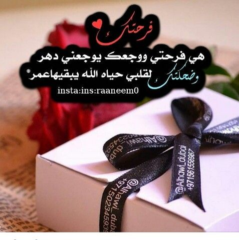 Pin By صمتي حكايہ On تصاميم Love Quotes Love Art Arabic Quotes