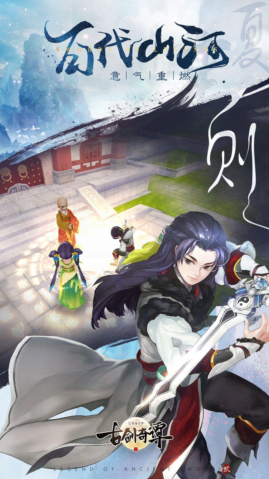 古剑奇谭商店图3 in 2020 Anime, Art