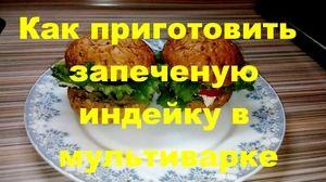 Фото к рецепту: Гамбургер из Филе индейки. Видео