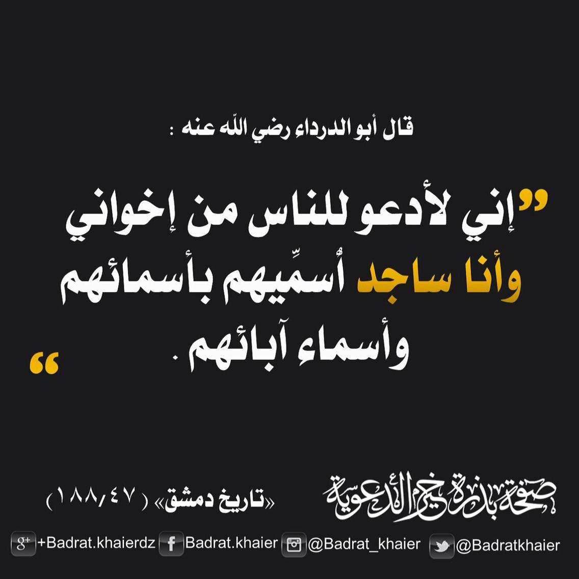 الدعاء للاصدقاء Calligraphy Arabic Calligraphy