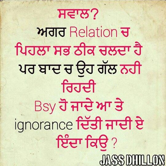 Pin by Ř()hi on wall paper | Pinterest | Punjabi quotes, Hindi ...