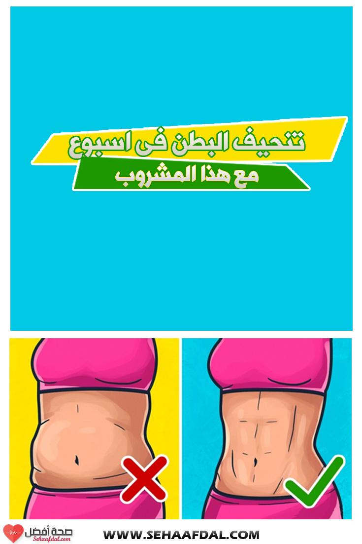 فوائد الميرمية للتنحيف السريع و الحصول على بطن مسطحة فى اسبوع Health Diet Fitness