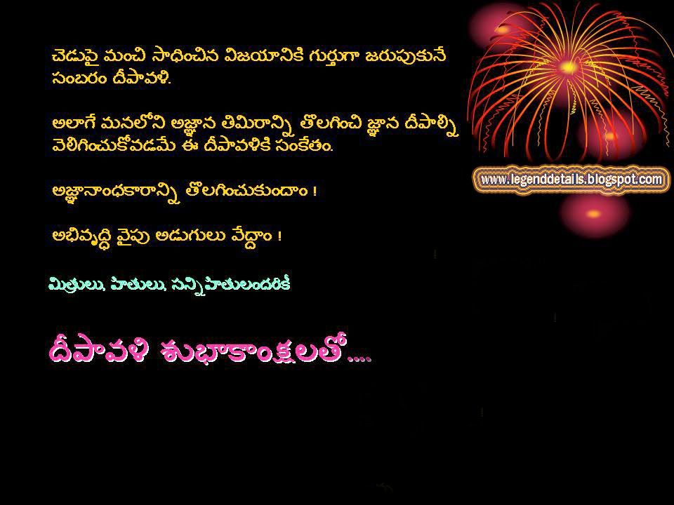 A Blog About Telugu Love Quotes Telugu Love Letters Friendship - Birthday invitation letter in telugu