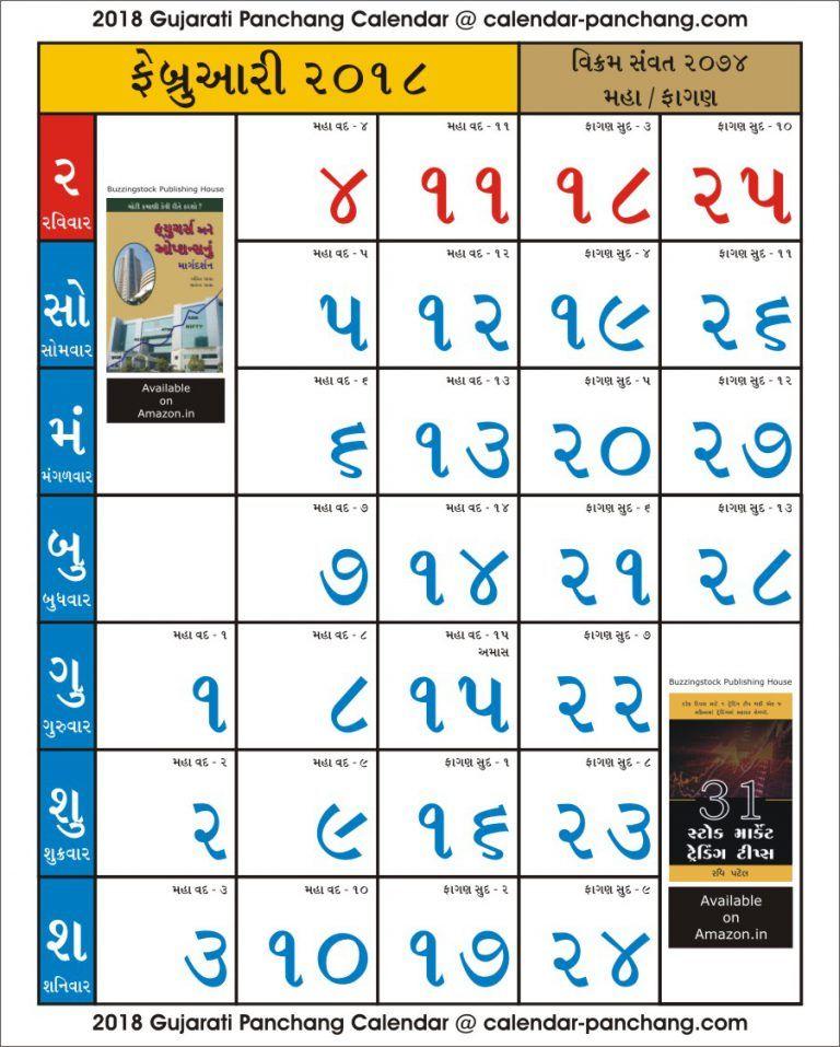 2018 Gujarati Calendar Panchang Photos Pdf Download Calendar