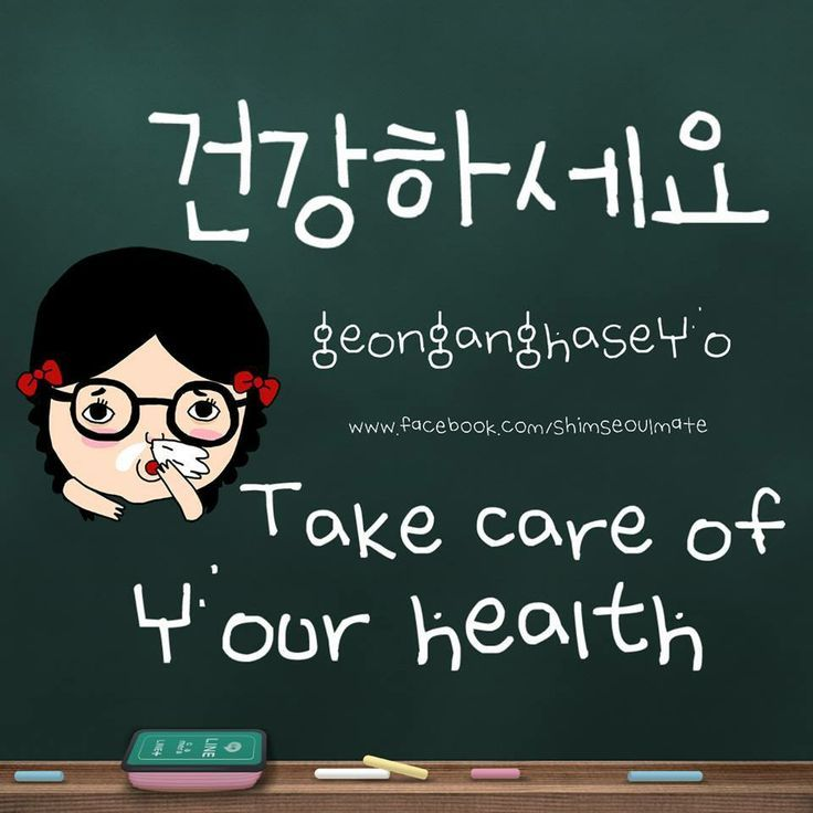how to say take care in korean