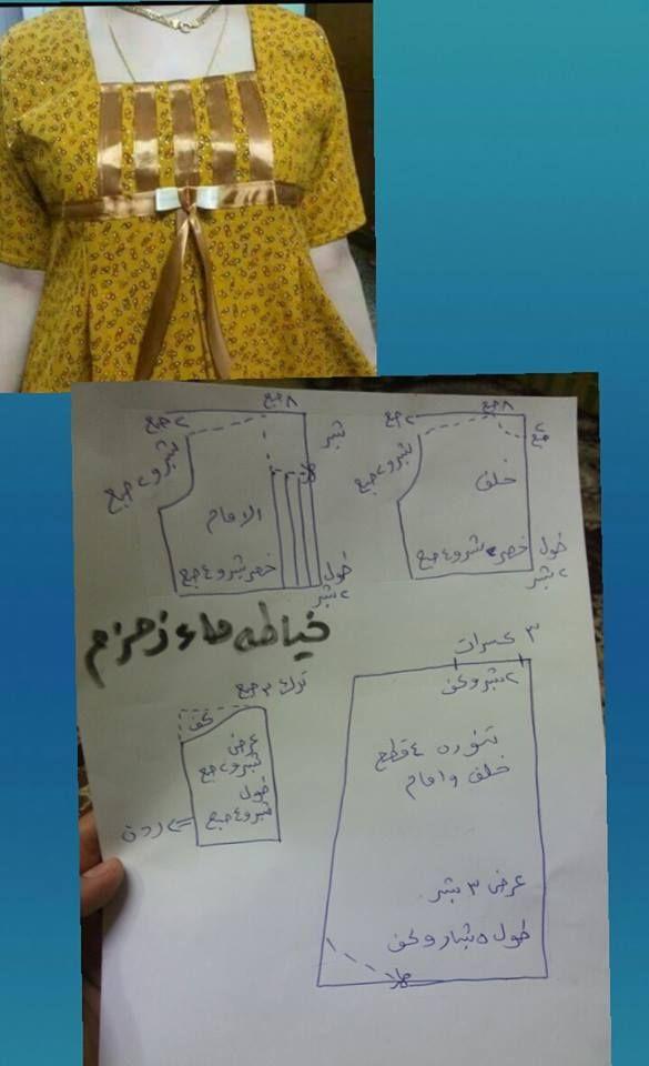 باترون مفصل لقنادر الدار بالمقاسات Sew Pattern Dress Sewing Patterns Sewing Appliques Black Pencil Dress