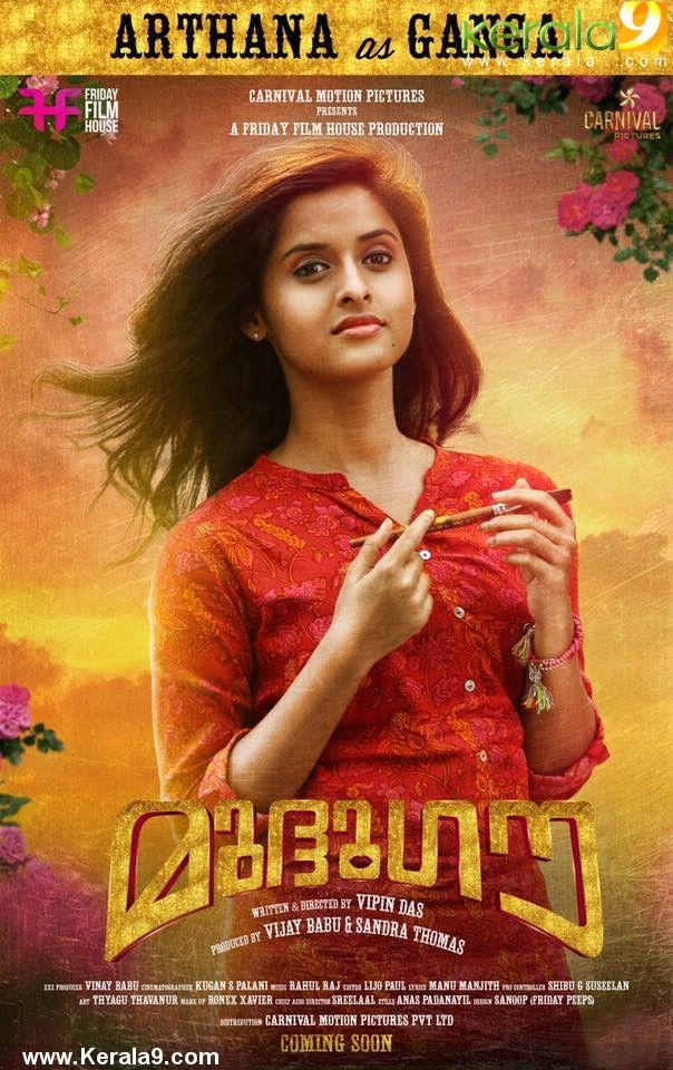 Muthugavu Malayalam Movie Poster Malayalam Movies Movies Movie