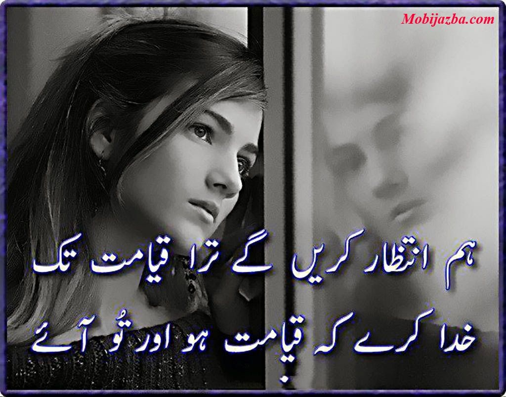 Wallpaper Of Love Urdu Shayari Hd Download Download Wallpaper Of