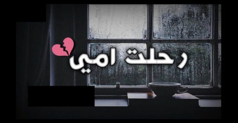 كلام حزين عن الام المتوفيه لكل من يفتقد أمه