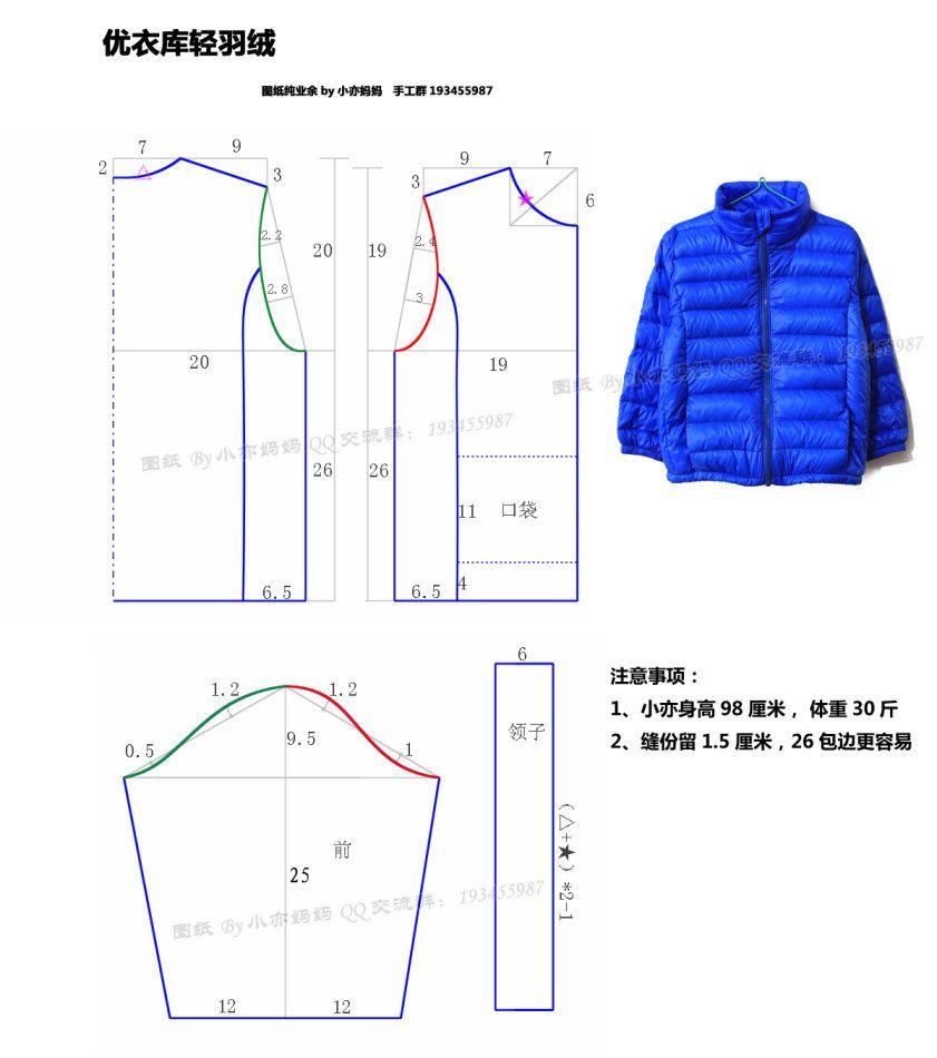 Molde para hacer una chaqueta de mujer