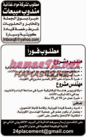 وظائف خالية مصرية وعربية وظائف خالية من جريدة الراى الكويت الخميس 18 12 201