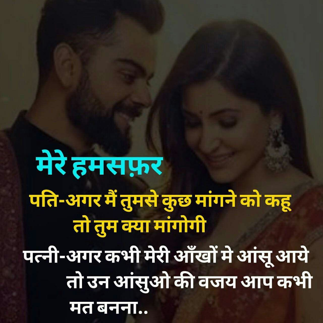 She Quotes In Hindi With Images Love Quotes For Wife Reality