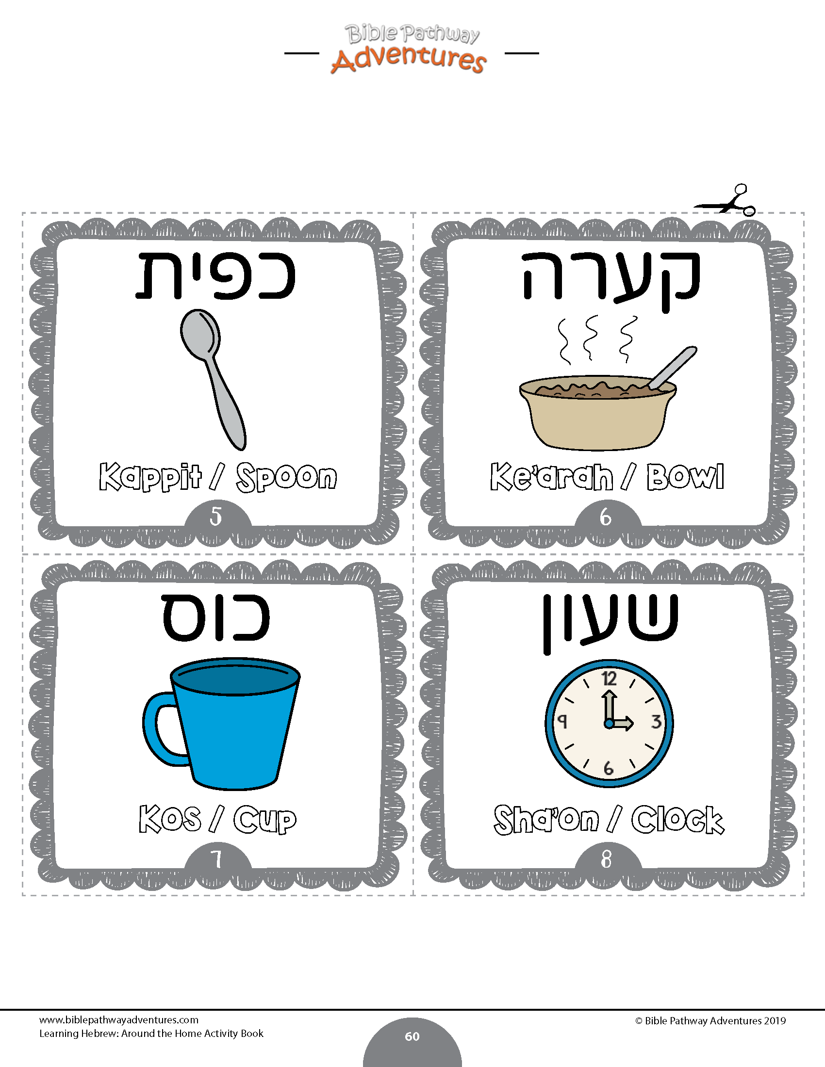 Hebrew flashcards for beginners | spoon, bowl, cup, clock