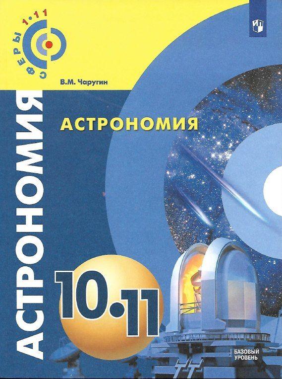 Готовые домашние задания по астрономии