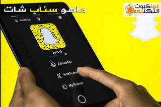 ما هو السناب شات وكيف يعمل إليك كل ماتود معرفته Snapchat