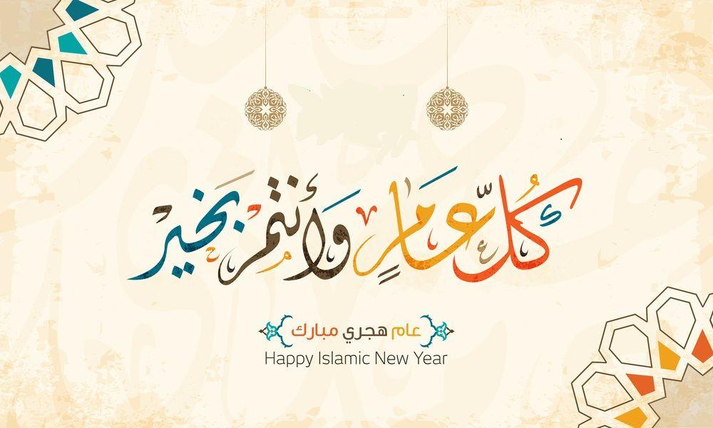 صور راس السنة الهجرية 1440 وخلفيات تهنئة بالعام الهجري الجديد Happy Islamic New Year Islamic New Year Islamic Art