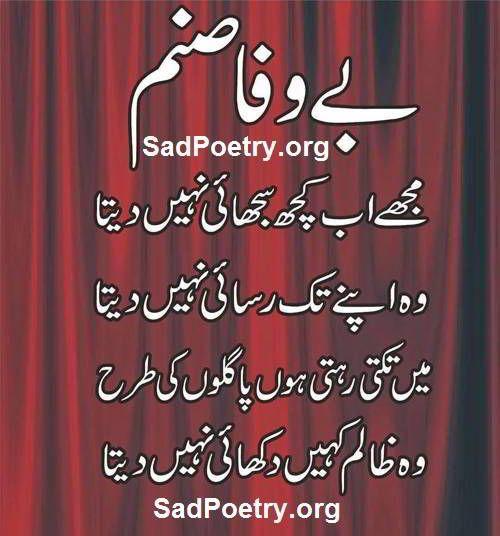 Bewafa Sanam  Love Poetry Urdu, Poetry, Urdu Poetry-3503