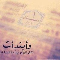 Love Will Prevail Arabic Maher Zain جديد ماهر زين Ramadan Quotes Ramadan Kareem Pictures Ramadan Greetings
