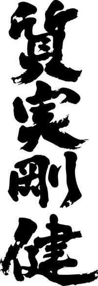 楽天市場 質実剛健 縦書 書道家が書く漢字tシャツ おもしろtシャツ 本物の筆文字を使用したオリジナルプリントtシャツ書道家が書いた文字を和柄漢字tシャツにしました 今ならオリジナルtシャツ2枚以上で 送料無料 名入れ 誕生日プレゼント 楽ギフ 名入れ