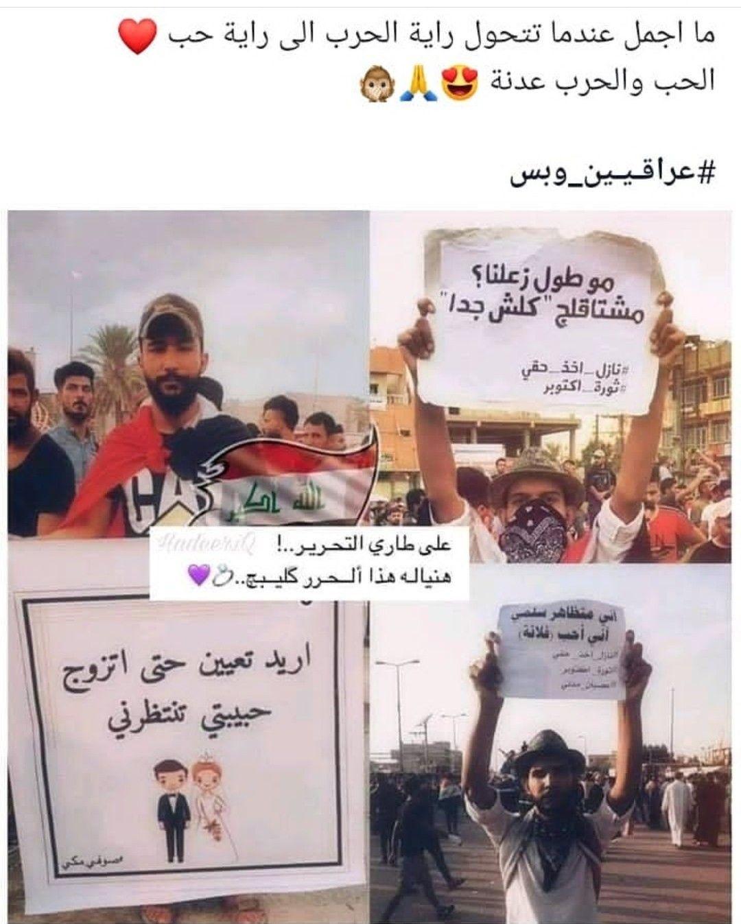 Pin By Asma On عبارات وطنيه Cool Words Baghdad Iraq Math Tricks