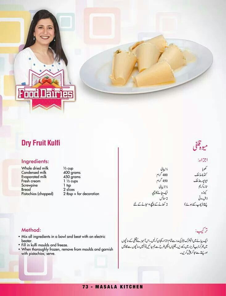 Mewa Kulfi Kulfi Kulfi Recipe Fresh Cream