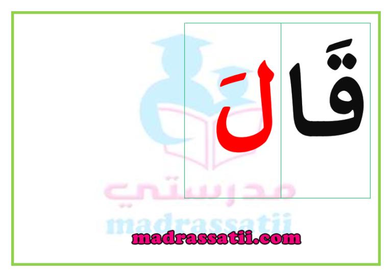 تقطيع الكلمات 25 كلمة مقطعة تحتوي على حرف اللام الدرس 2 الس نة الاولى موقع مدرستي Arabic Kids Learn Arabic Alphabet Teach Arabic