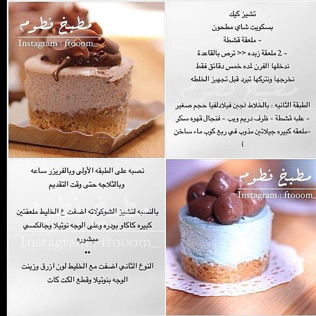 طبخات Cooks39 طريقة حلى حلا Instagram Photo Websta Mini Cheesecake Desserts Cheesecake