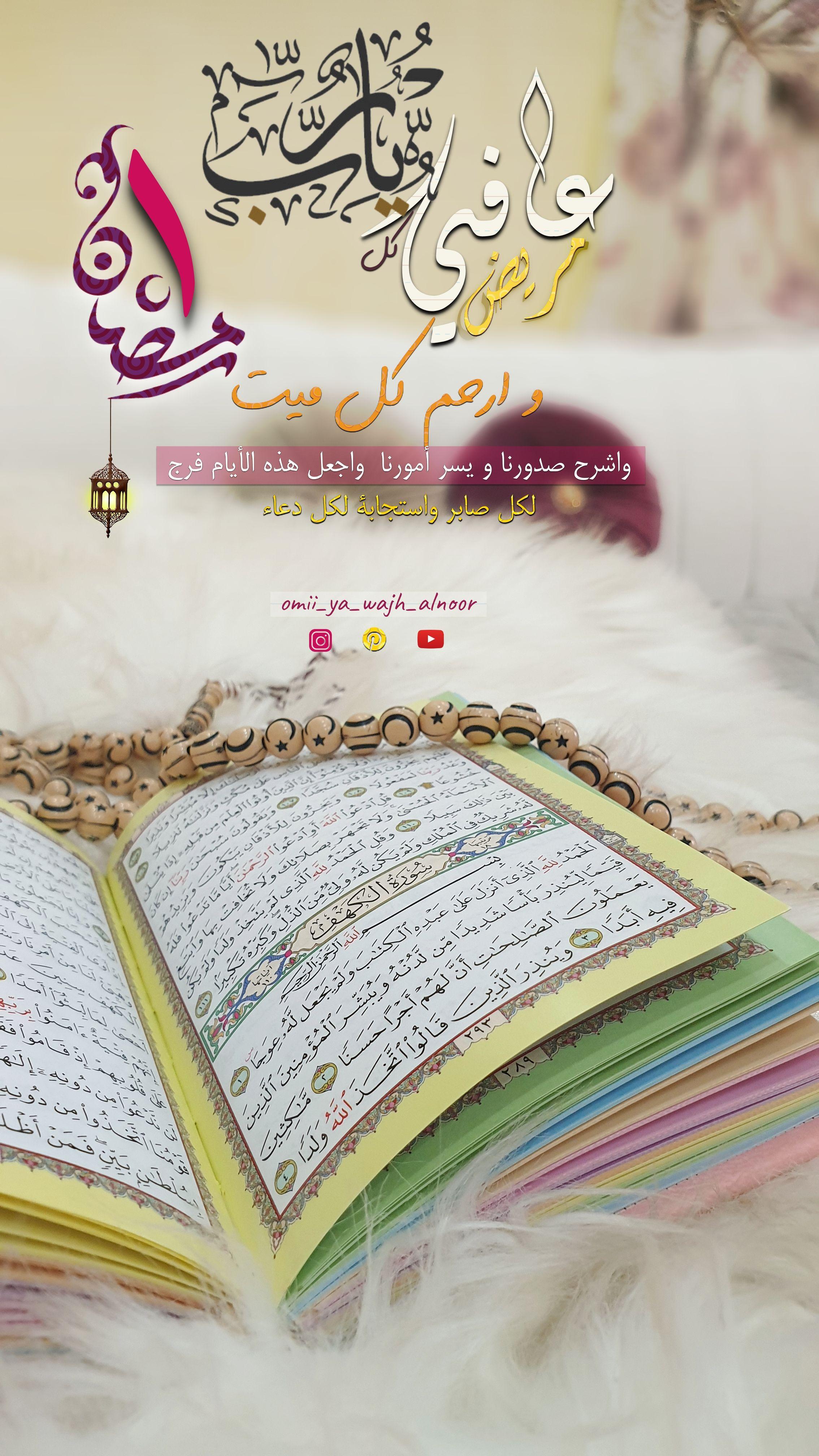 رمضان يا خير الشهور Beautiful Words Words