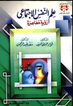 تحميل كتاب علم النفس الاجتماعي رؤية معاصرة Pdf Pdf Books Download Books Pdf Books Download